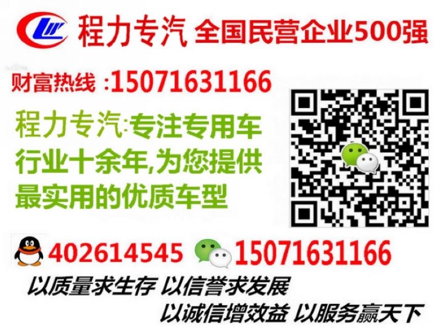 程力专用汽车股份有限公司销售电话15071631166