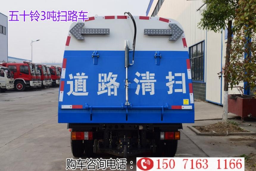 五十铃扫路车厂家销售电话15071631166