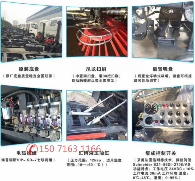 东风天锦洗扫车厂家销售电话15071631166