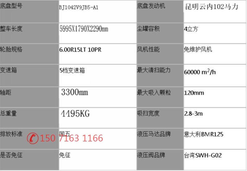 福田小卡扫路车厂家销售电话15071631166